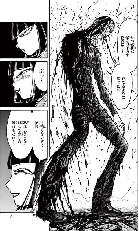 双亡亭壊すべし 21巻 感想 02