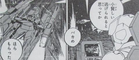 ガンダム 新ジオンの再興 感想 00069