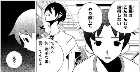 かくしごと 12巻 最終回 感想 00046
