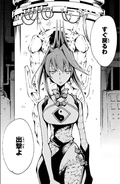 シャーマンキング レッドクリムゾン 2巻 感想 00013