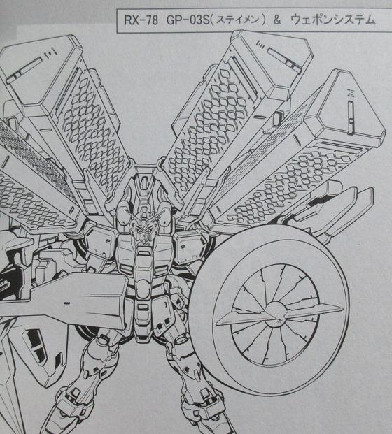 ガンダム0083 REBELLION 14巻 感想 00111
