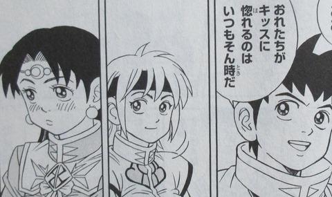 冒険王ビィト 15巻 感想 064