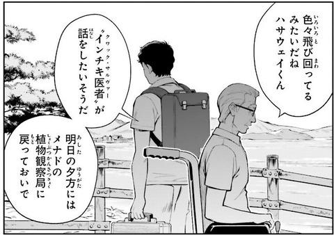機動戦士ガンダム 閃光のハサウェイ 1巻 感想 ネタバレ 05