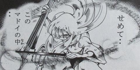 続ハーメルンのバイオリン弾き 16巻 感想 00020