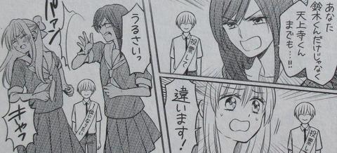 月刊少女野崎くん 12巻 感想 00050