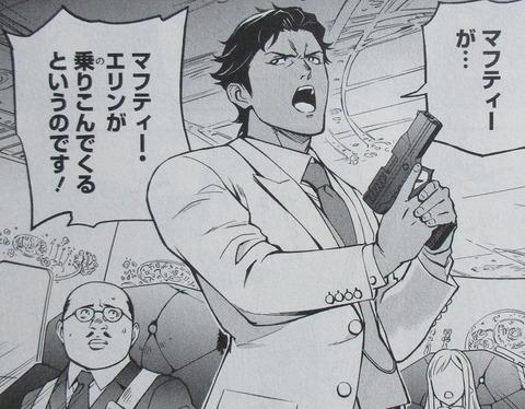 機動戦士ガンダム 閃光のハサウェイ 1巻 感想 ネタバレ 48