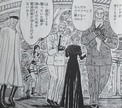 双亡亭壊すべし 21巻 感想 09