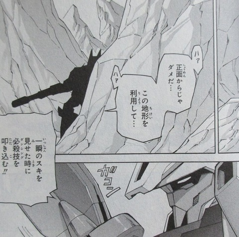 ガンダムビルドダイバーリゼ 3巻 最終回 感想 048