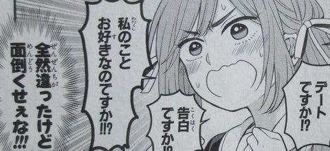 月刊少女野崎くん 13巻 感想 085
