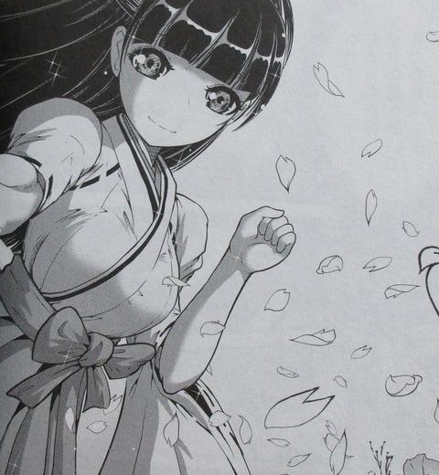 ムダヅモ無き改革 プリンセスオブジパング 8巻 感想 00029