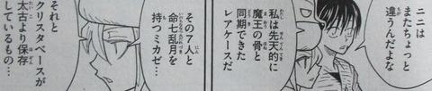 マテリアル・パズル 神無き世界の魔法使い 6巻 感想 48