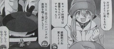 ゆるキャン 11巻 感想 45