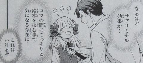 月刊少女野崎くん 12巻 感想 00049