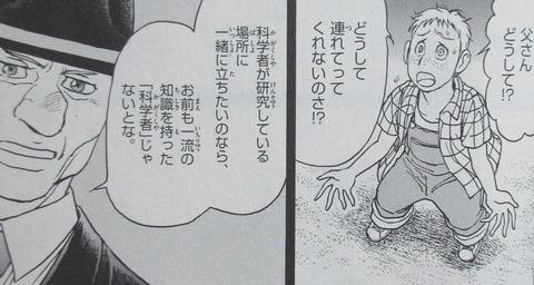 双亡亭壊すべし 18巻 感想 00017