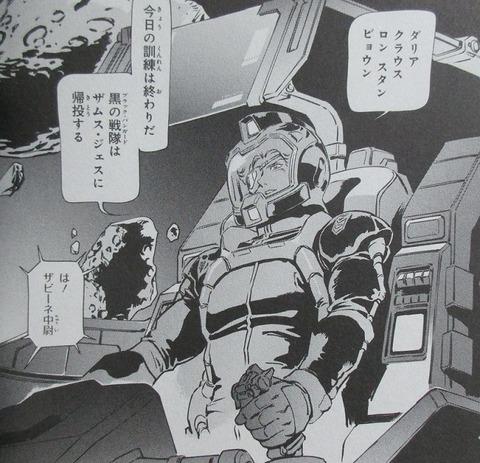 機動戦士ガンダムF91 プリクエル 1巻 感想 ネタバレ 33