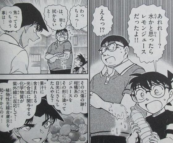 名探偵コナン 98巻 感想 00039