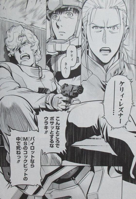 ガンダム0083 REBELLION 14巻 感想 00061
