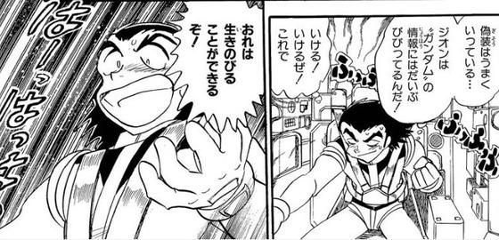 クロスボーン・ガンダム スカルハート (7)