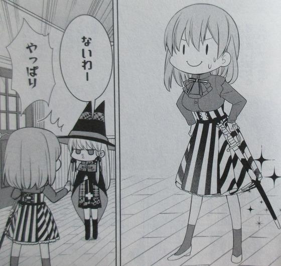 魔女の下僕と魔王のツノ 11巻 感想 00061