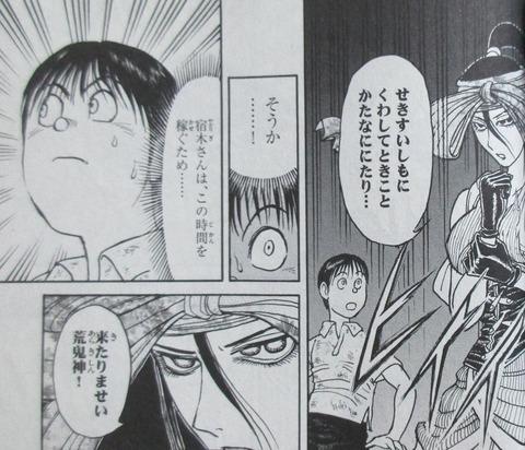 双亡亭壊すべし 18巻 感想 00062