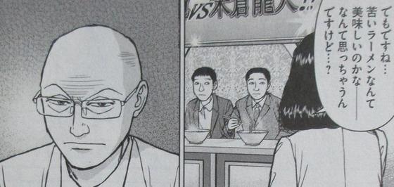 らーめん再遊記 1巻 感想 00121