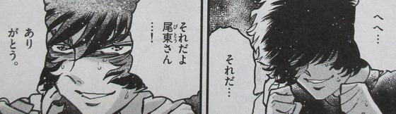 アオイホノオ 23巻 感想 00042