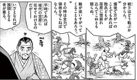 新九郎、奔る! 4巻 感想 00032