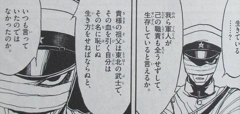 双亡亭壊すべし 18巻 感想 00051