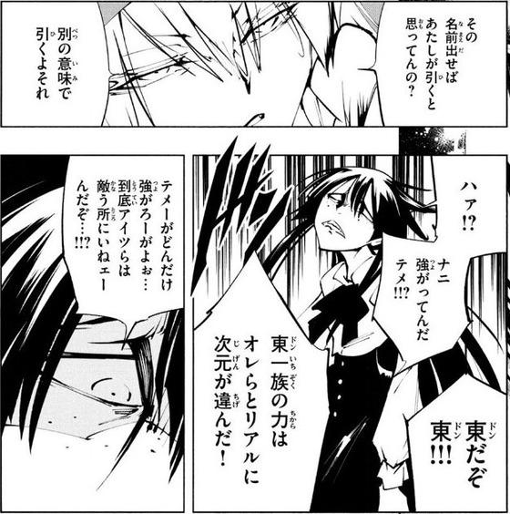 シャーマンキング ザ・スーパースター 4巻 感想 00019