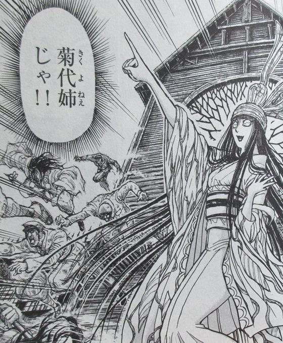 双亡亭壊すべし 15巻 感想 00026