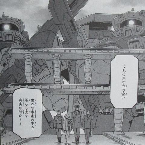 機動戦士ムーンガンダム 7巻 感想 ネタバレ 55