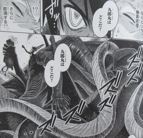 UQ HOLDER! 23巻 感想 00094