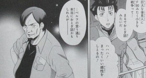 機動戦士ガンダムF90FF 1巻 感想 00040