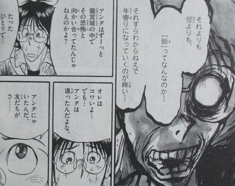 双亡亭壊すべし 23巻 感想 ネタバレ 37