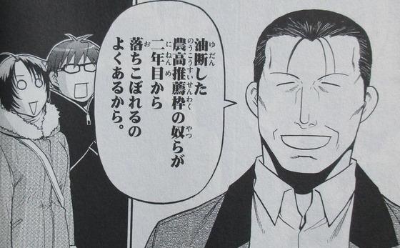 銀の匙 15巻 感想【最終回】00046