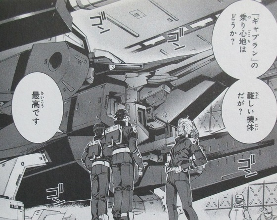 ガンダムMSV-R ジョニー・ライデンの帰還 7巻 感想 00037