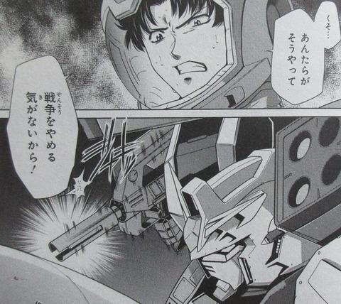 機動戦士ガンダムF90FF 4巻 感想 ネタバレ 10
