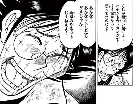 双亡亭壊すべし 15巻 感想 00004