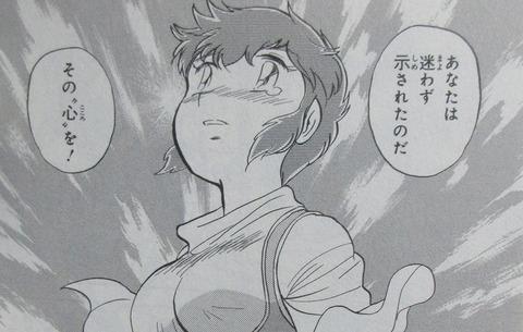 クロスボーン・ガンダム DUST 13巻 最終回 感想 ネタバレ 87