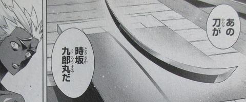 UQ HOLDER! 23巻 感想 00105