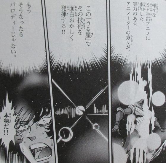 アオイホノオ 23巻 感想 00031