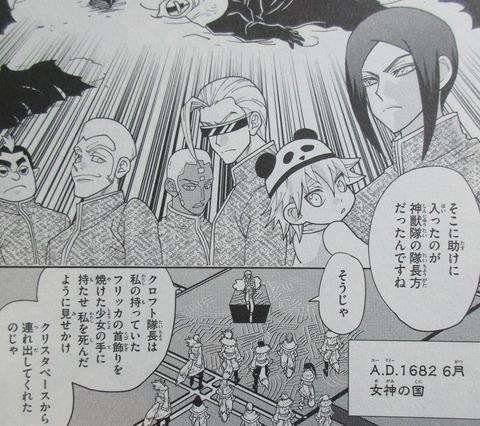 マテリアル・パズル 神無き世界の魔法使い 6巻 感想 55