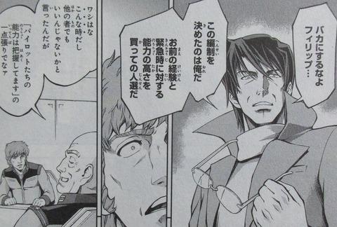 ザ・ブルー・ディスティニー 9巻 感想 30