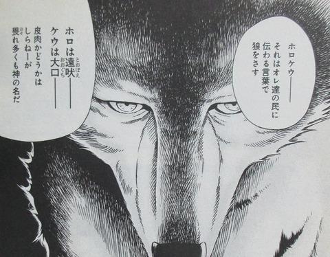シャーマンキングzero 1巻 感想 0080-1