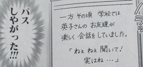 月刊少女野崎くん 12巻 感想 00010