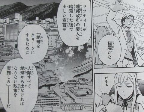 機動戦士ガンダム 閃光のハサウェイ 1巻 感想 ネタバレ 38