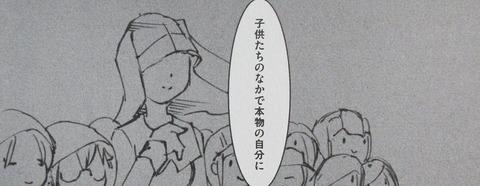 A.O.Z RE-BOOT ガンダム・インレ 6巻 感想 80