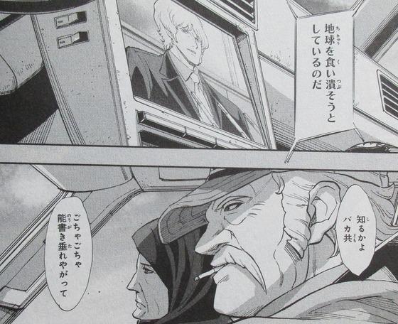 機動戦士ガンダムNT 3巻 感想 00029