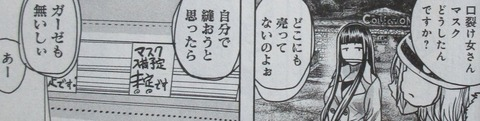 妖怪の飼育員さん 8巻 感想 00092