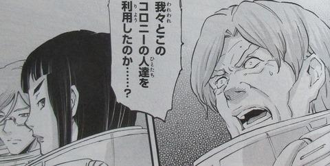 機動戦士ガンダムNT 5巻 感想 43